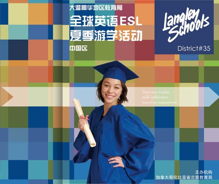 全球英语ESL夏季游学活动