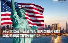 美国税务问题-01
